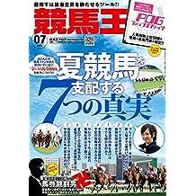 競馬王 2016年07月号 [雑誌]