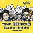 ホリエモンチャンネル for Audible-動画メディア編-