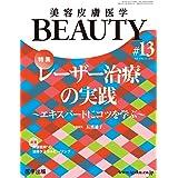 美容皮膚医学BEAUTY 第13号(Vol.2 No.12, 2019)特集:レーザー治療の実践~エキスパートにコツを学ぶ~