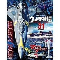 ウルトラ特撮 PERFECT MOOK vol.31マイティジャック/戦え!マイティジャック (講談社シリーズMOOK)