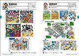 絵本のいま 絵本作家2017-18 illustration FILE Picture Book (玄光社MOOK illustration FILE Picture B) 画像