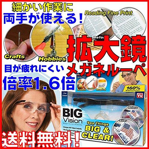 メガネのようにサッとかけるだけの拡大鏡! [BIG Vision] ビッグビジョン 軽量! ルーペ メガネルーペ 倍率1.6倍 両手が使える作業眼鏡!読書・裁縫・工作に!