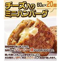 【ハンバーグ】チーズイン ミニハンバーグ 60g×20個(国産鶏使用) 主婦にも大人気お惣菜 ハンバーグ【冷凍】