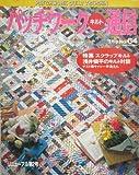 パッチワーク・キルト通信 No.64 1995年2月号 /実物大型紙付
