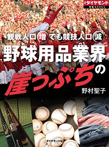 野球用品業界の崖っぷち 週刊ダイヤモンド 特集BOOKS