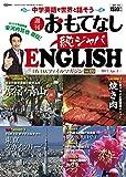 安河内哲也 直伝!  週刊 おもてなし純ジャパENGLISH 9号 4月4日号【雑誌】
