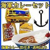 海軍カレーセット【おもしろ食器・海軍カレー皿付き】