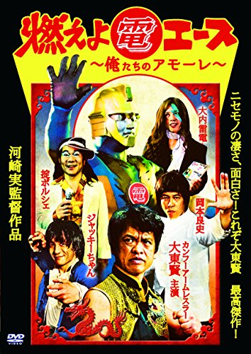 燃えよ電エース 俺たちのアモーレ DEN-008 [DVD]
