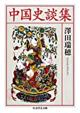 「中国史談集 (ちくま学芸文庫)」販売ページヘ