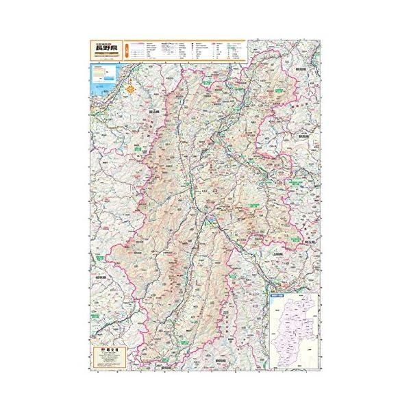 スクリーンマップ 分県地図 長野県 (ポスター地...の商品画像