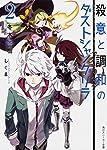 殺意と調和のダストシャングリラ (2) (角川スニーカー文庫)