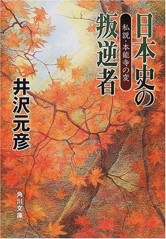 日本史の叛逆者―私説・本能寺の変 (角川文庫)の詳細を見る