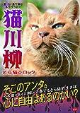 猫川柳 どら猫ロック (タツミムック)