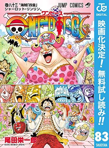 ONE PIECE モノクロ版【期間限定無料】 83 (ジャンプコミックスDIGITAL)