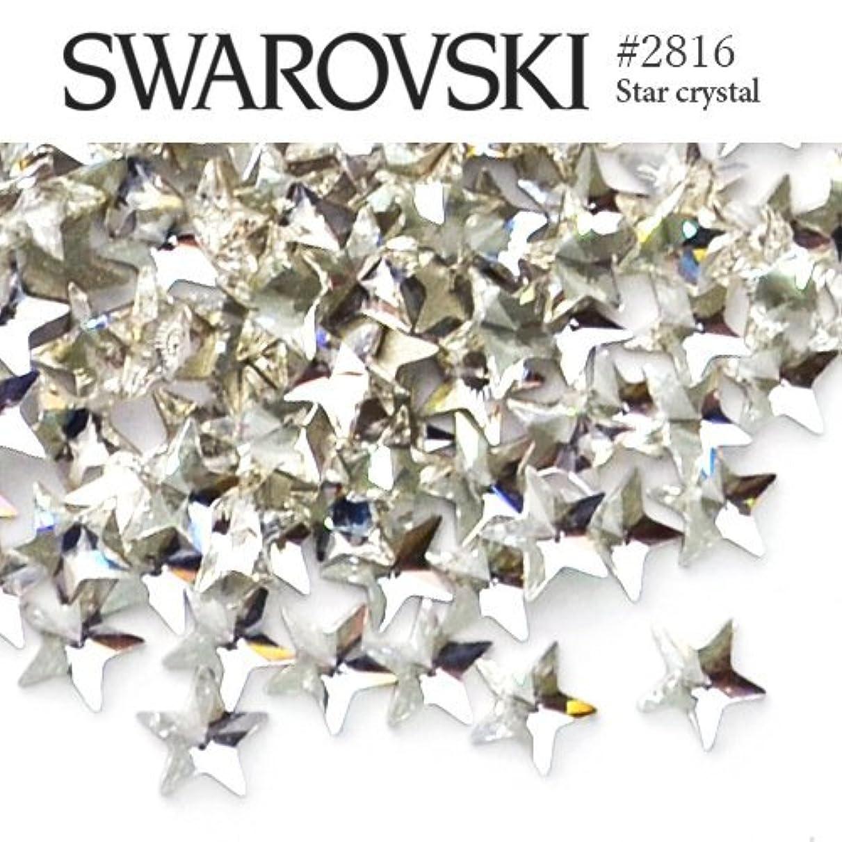 ゼリー変位印象派#2816 スター (星) [クリスタル] 5粒入り スワロフスキー ラインストーン レジン パーツ ネイルパーツ ジェルネイル デコパーツ スワロ