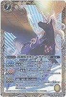 バトルスピリッツ[バトスピ] 凶神獣カオス・ペガサロス [Xレア] 暗黒刃翼[ダークトルネード] 収録カード