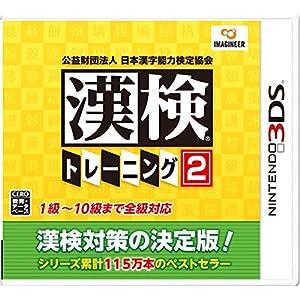 公益財団法人 日本漢字能力検定協会 漢検トレーニング2 - 3DS