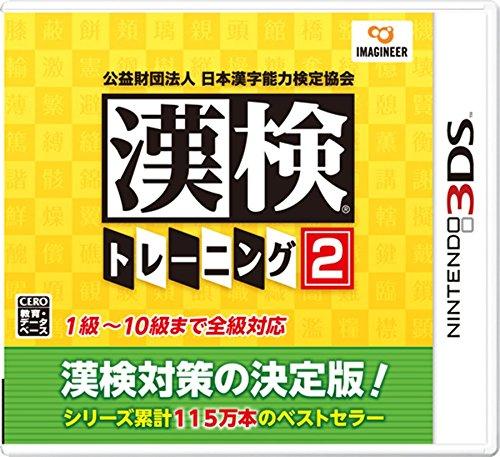 公益財団法人 日本漢字能力検定協会 漢検トレーニング2-3DS