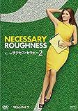 ダニーのサクセス・セラピー シーズン2 DVD-BOX[DVD]