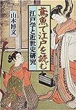 鳶魚で江戸を読む―江戸学と近世史研究