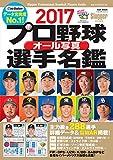 2017プロ野球オール写真選手名鑑 (NSKムック)