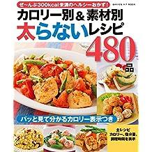カロリー別&素材別 太らないレシピ480品 ヒットムック料理シリーズ