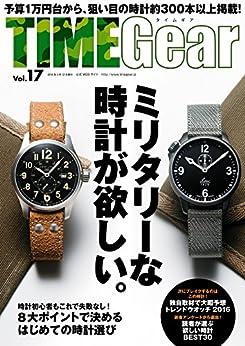 [株式会社シーズ・ファクトリー]のTIME Gear Vol.17