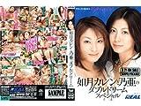 如月カレンと乃亜のダブルドリーム SP [DVD]
