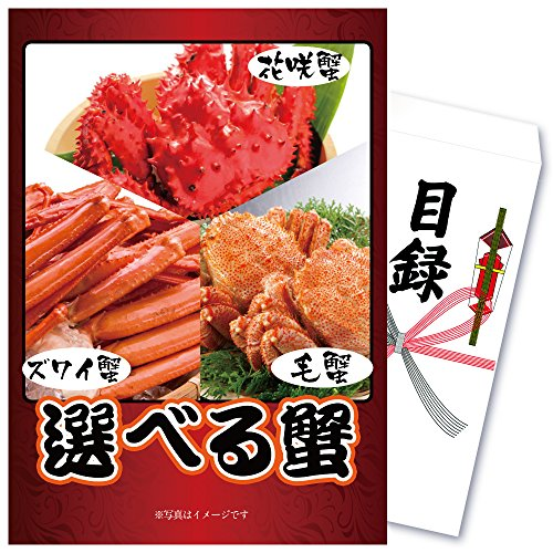 目録景品 選べる蟹(花咲蟹、ズワイ蟹、毛蟹) …食べてみたい...
