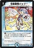 デュエルマスターズ/DM-27/40/C/電磁麗姫ジェリー