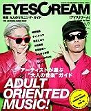 EYESCREAM (アイスクリーム) 2008年 07月号 [雑誌]