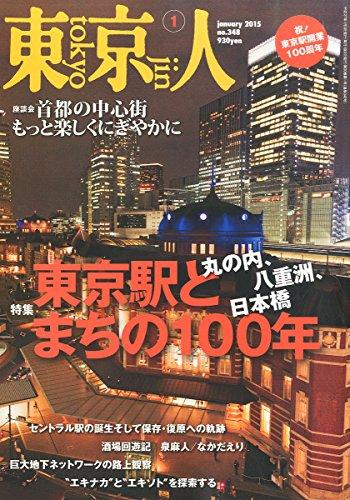 東京人 2015年 01月号 [雑誌]
