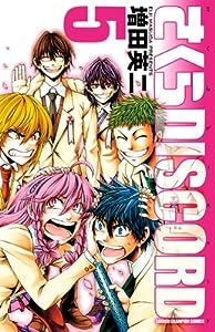 さくらDISCORD 5 (少年チャンピオン・コミックス)