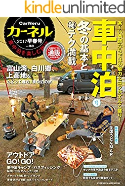 CarNeru(カーネル) vol.33 (2017-01-17) [雑誌]