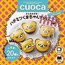 cuoca ハチミツくまちゃんマドレーヌ / 1セット(20個作れる) TOMIZ/cuoca(富澤商店) cuocaバレンタインキット 手作り