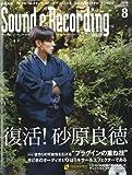 Sound & Recording Magazine (サウンド アンド レコーディング マガジン) 2009年 08月号 (CD-ROM付き) [雑誌]