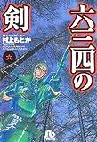 六三四の剣 (6) (小学館文庫)