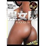 黒女尻2 ~The BLACK ASS 2nd~ [DVD]