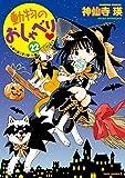 動物のおしゃべり (22) (バンブーコミックス 4コマセレクション)