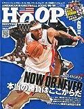 HOOP (フープ) 2009年 06月号 [雑誌]