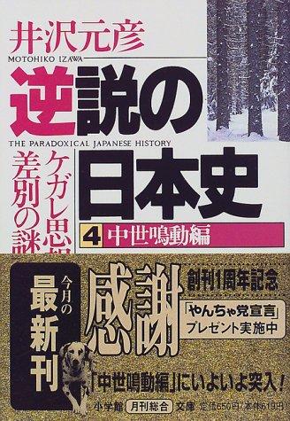 逆説の日本史4 中世鳴動編(小学館文庫): ケガレ思想と差別の謎の詳細を見る