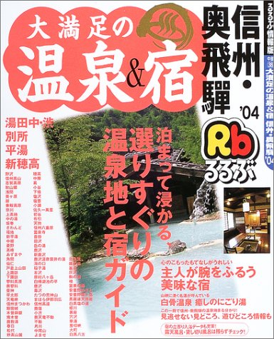 るるぶ大満足の温泉&宿 信州・奥飛騨 '04 (るるぶ情報版目的)