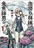 新装版 血潜り林檎と金魚鉢男 1 (アース・スターコミックス)