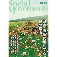 改憲・戦争に反対する12の理由 (社会運動 No.430)