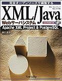 完全オープンソースで構築するXML/Java Webサーバシステム Apache XML project & PostgreSQL