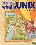 whatis UNIX―初心者のためのUNIXマスター講座 (SOFTBANK BOOKS 初心者のためのUNIXマスター講座)