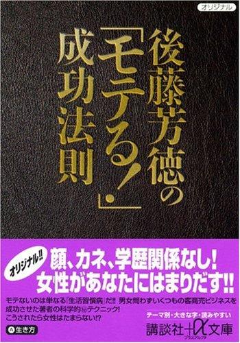 後藤芳徳の「モテる!」成功法則 (講談社+α文庫)の詳細を見る