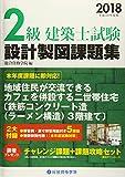 2級建築士試験 設計製図課題集〈2018(平成30年度版)〉