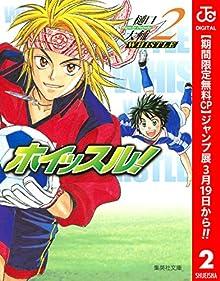 ホイッスル!【期間限定無料】 2 (ジャンプコミックスDIGITAL)