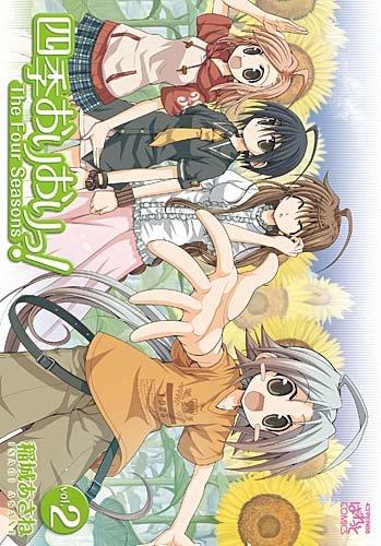 四季おりおりっ!  (2) (IDコミックス 4コマKINGSぱれっとコミックス)の詳細を見る